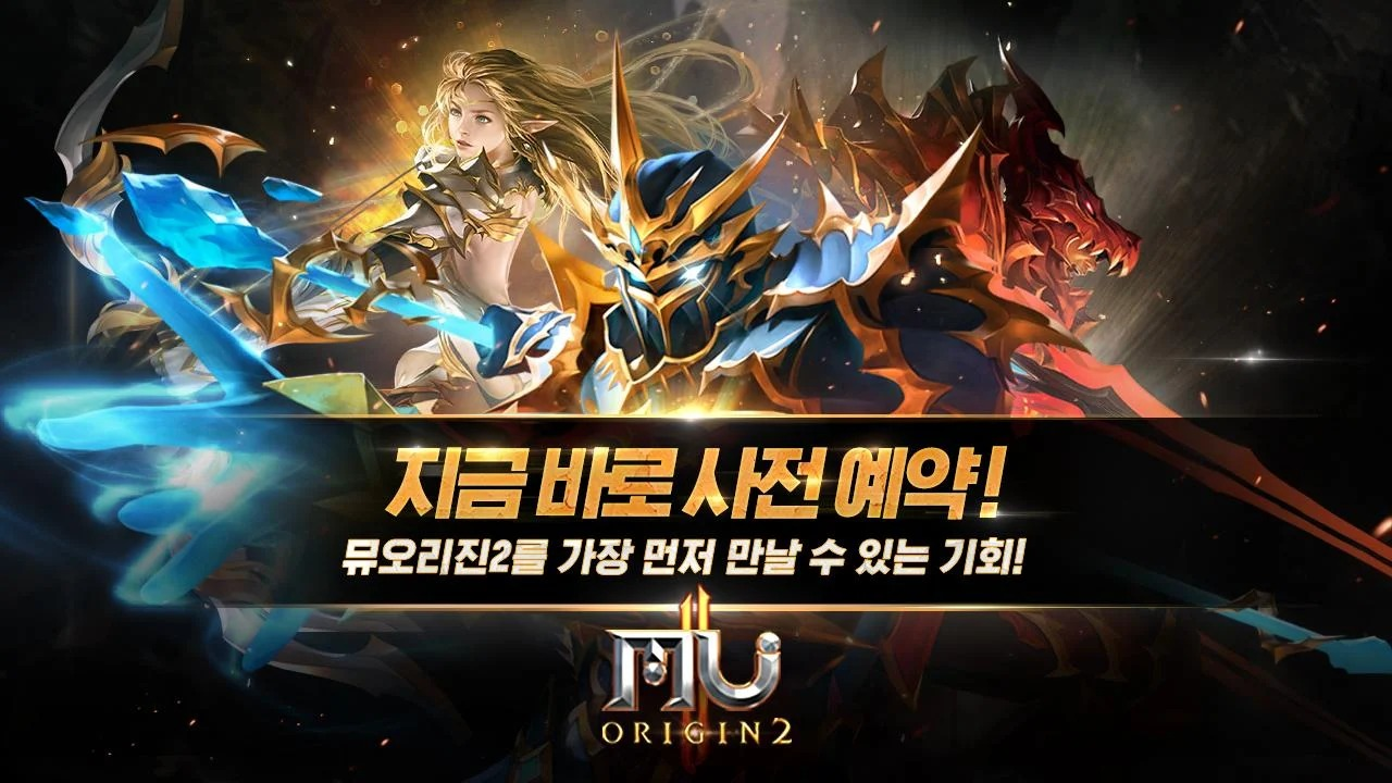 Download MU ORIGIN 2 APK by Webzen for Android/iOS
