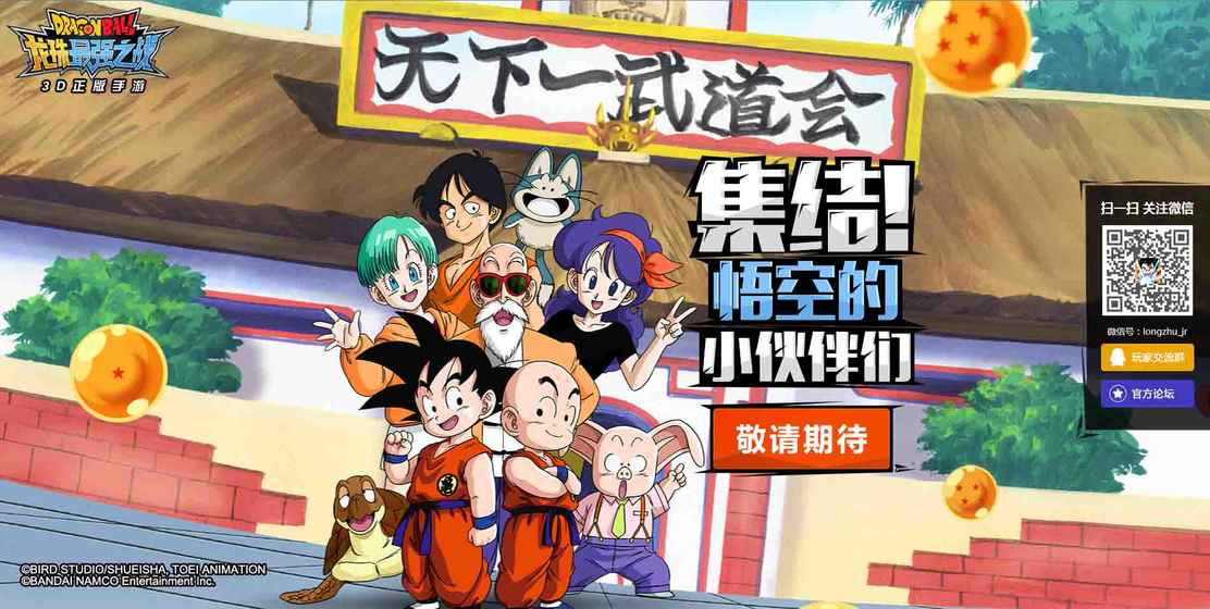 dragon ball strongest warrior download for android